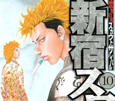 新宿 スワン 漫画 無料 ダウンロード