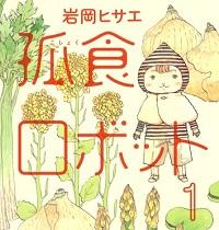 koshoku