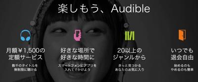 Audible(オーディブル)-_アプリで本を聴こう。無料でスタート。