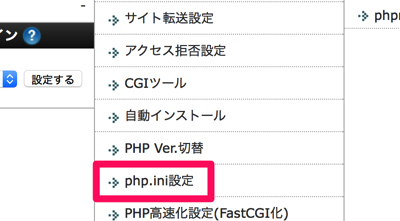 Xserver_サーバーパネル