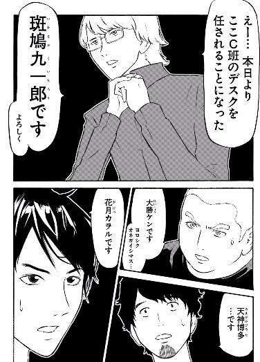 fukunante1