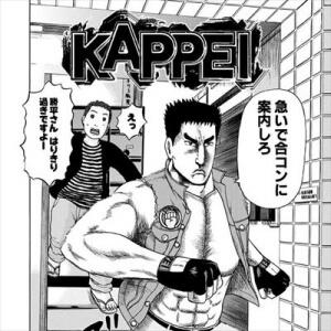 kappei_R