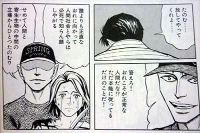 kisejyu3_R