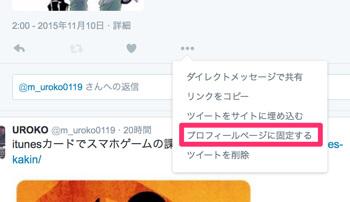 UROKO__m_uroko0119_さん___Twitter