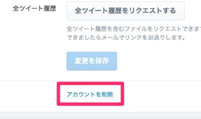 Twitter___設定
