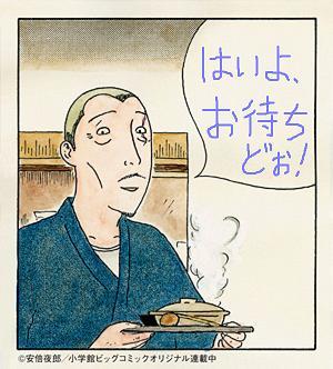 sinyashokudo2