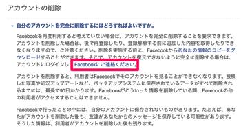 アカウントの利用解除と削除___Facebookヘルプセンター 2
