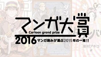 manga2016