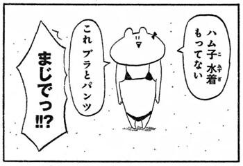 hamuko2