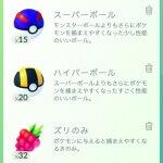 ポケモンGOのハイパーボール