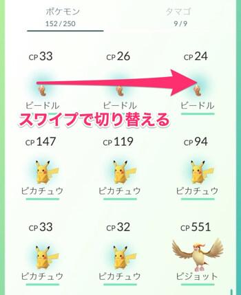 pokemonegg3