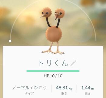 ポケモンGO名前変更