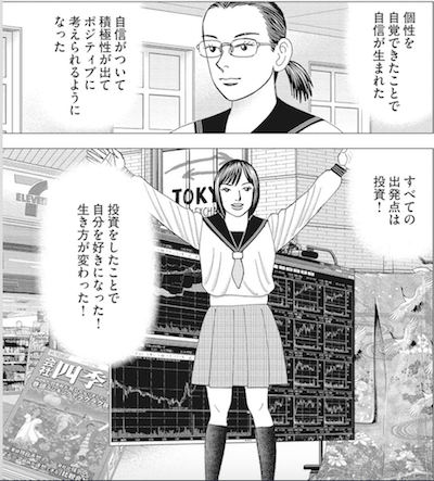 インベスター z 読み 放題