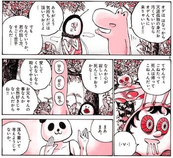 浅野いにお先生の短編漫画「勇者...