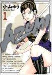 AZUMI(あずみ)の最終話を振り返る