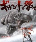 「ギガントを撃て」恐竜が生き残っている江戸時代を描いた漫画が面白い